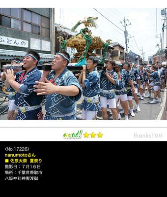 nanumotoさん:佐原大祭  夏祭り, 2017年7月16日, 千葉県香取市