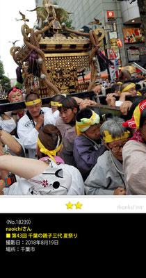 naoichiさん:第43回 千葉の親子三代夏祭り, 2018年8月19日, 千葉県千葉市