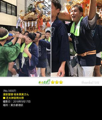 浦安當穆 坂本真実さん:芝大神宮例大祭, 2018年9月17日, 東京都港区