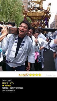 ばねつーさん:神田祭, 2017年5月12日