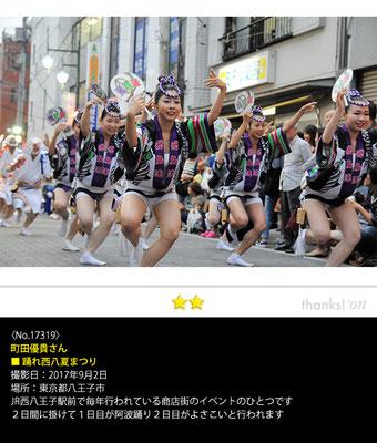 町田優貴さん:踊れ西八夏まつり, 2017年9月2日, 東京都八王子市