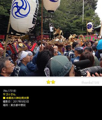 サゴ☆さん:本郷氷川神社例大祭, 2017年9月3日, 東京都中野区