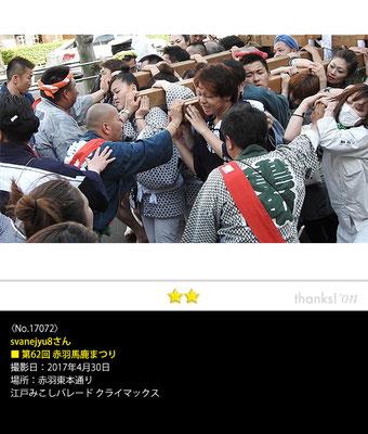 svanejyu8さん:第62回赤羽馬鹿祭り 本祭, 2017年4月30日