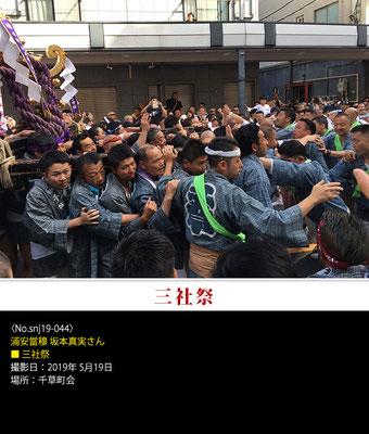 浦安當穆 坂本真実さん:三社祭 ,2019年5月19日, 千草町会