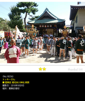 トッキーさん:葛飾区 堀切氷川神社 例祭, 2018年9月9日, 葛飾区堀切