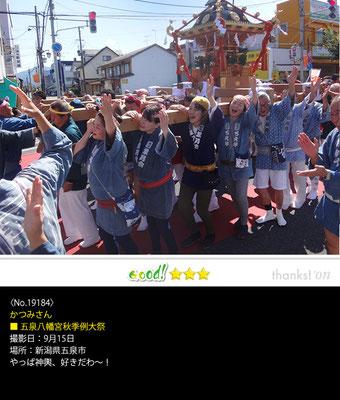 かつみさん:五泉八幡宮秋季例大祭 ,9月15日 , 新潟県五泉市