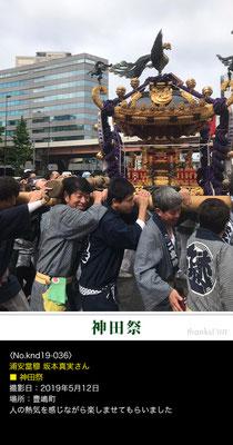 浦安當穆 坂本真実さん:神田祭 ,2019年5月12日,豊嶋町
