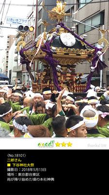 二郎さん:下谷神社大祭, 2018年5月13日, 東京都台東区