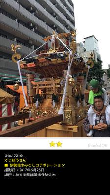 てっぽうさん:伊勢佐木みこしコラボレーション, 2017年6月25日, 神奈川県横浜市伊勢佐木