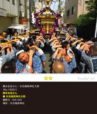 橋本友宏さん:矢先稲荷神社大祭 , 6月19日