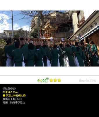 かまぼこさん:伊豆山神社例大祭, 4月20日,熱海市伊豆山