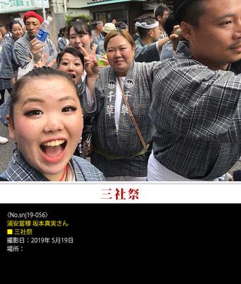 浦安當穆 坂本真実さん:三社祭 ,2019年5月19日