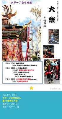 太平一丁目町会さん:牛嶋神社大祭「太平一丁目町会 行事日程」