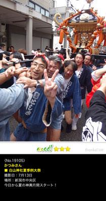 かつみさん:白山神社夏季例大祭 ,2019年7月14日,新潟市中央区
