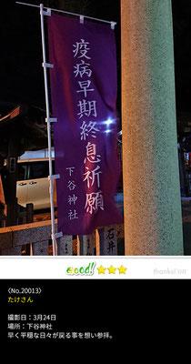 たけさん:下谷神社,2020年3月24日,上野