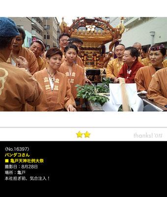 パンダコさん: 亀戸天神社例大祭 , 8月28日