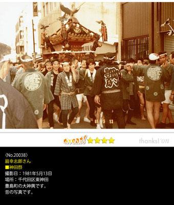 扇幸志郎さん:神田祭,1981年5月13日,千代田区東神田