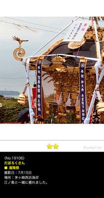 だぼろくさん:濱降祭 ,2019年7月15日,神奈川県茅ヶ崎市,茅ヶ崎西浜海岸