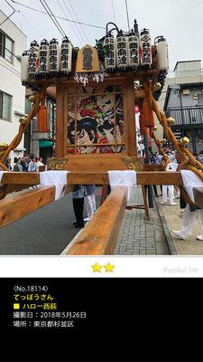 てっぽうさん:ハロー西荻, 2018年5月26日, 東京都杉並区西荻窪