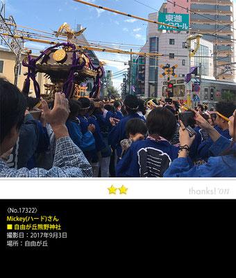 Mickey(ハード)さん:自由が丘熊野神社, 2017年9月3日, 自由が丘