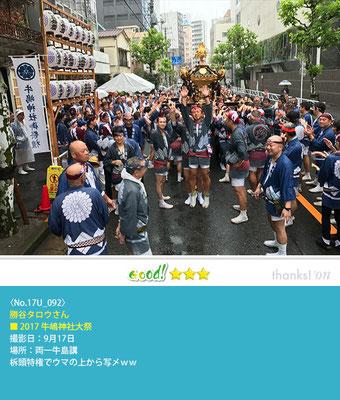 勝谷タロウさん:2017牛嶋神社大祭, 両一牛島講, 2017年9月17日