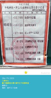 二郎さん:牛嶋神社大祭「業平三丁目南町会 行事日程」