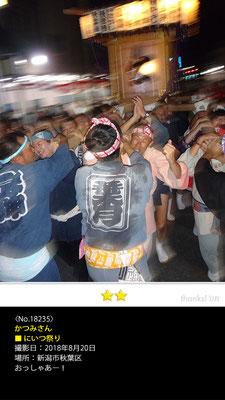 かつみさん:にいつ祭り, 2018年8月20日, 新潟市秋葉区