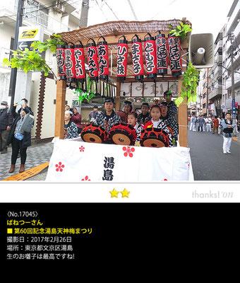 ばねつーさん:第60回記念湯島天神梅まつり, 2017年2月26日