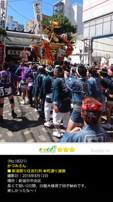 かつみさん:新潟祭り住吉行列 本町通り渡御, 2018年8月12日, 新潟市中央区
