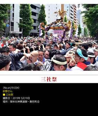 折野さん:三社祭 ,2019年5月19日,駒形町会