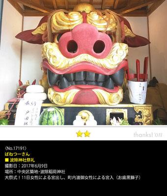 ばねつーさん:波除神社祭礼, 2017年6月9日, 大祭式, お歯黒獅子