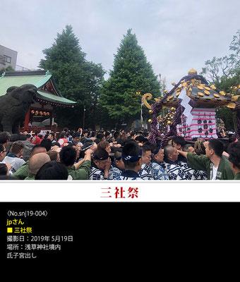 jpさん:三社祭 ,2019年5月19日, 浅草神社境内, 氏子宮出し