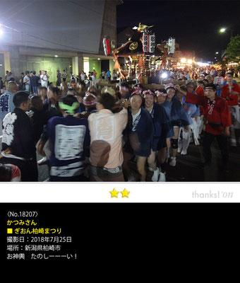 かつみさん:ぎおん柏崎まつり, 2018年7月25日, 新潟県柏崎市