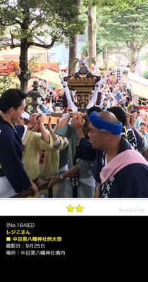 レジこさん:中目黒八幡神社例大祭, 2016年9月25日,目黒区