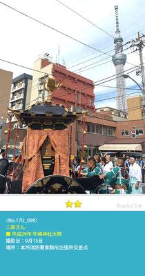 二郎さん:2017牛嶋神社大祭, 本所消防署東駒形出張所交差点, 2017年9月15日