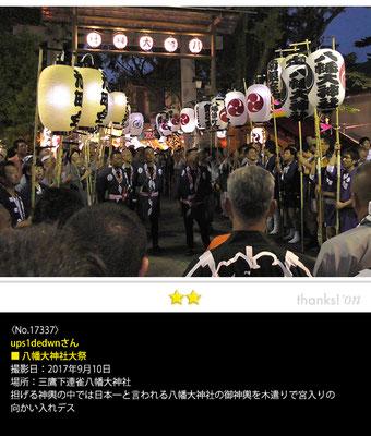ups1dedwnさん:八幡大神社大祭, 2017年9月10日, 三鷹下連雀八幡大神社