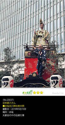 沼本直己さん:赤坂氷川神社例大祭,2018年9月15日,赤坂