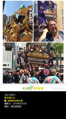 眞正會さん:烏森神社例大祭, 2018年5月5日, 東京都港区
