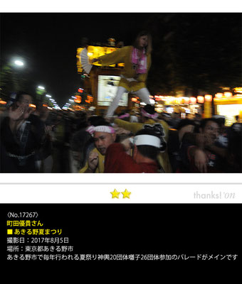 町田優貴さん:あきる野夏まつり, 2017年8月5日, 東京都あきる野市