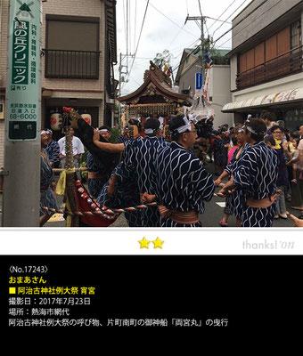 おまあさん:阿治古神社例大祭 本宮, 2017年7月23日, 熱海市網代