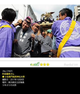 町田優貴さん:小右衛門稲荷神社大祭, 2017年10月8日, 東京都足立区梅島