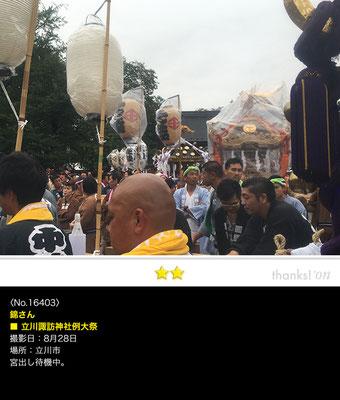 錦さん: 立川諏訪神社例大祭 , 8月28日
