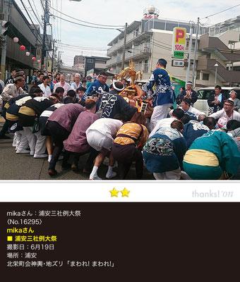 mikaさん:浦安三社例大祭, 6月19日, 北栄町会神輿・地ズリ