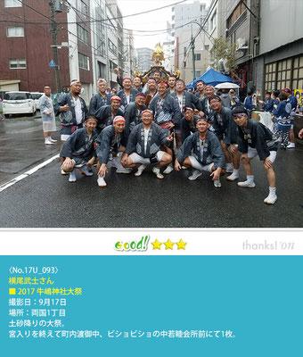 横尾武士さん:2017牛嶋神社大祭, 両国1丁目, 2017年9月17日