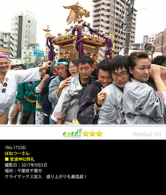 ばねつーさん:登渡神社祭礼, 2017年9月5日, 千葉県千葉市
