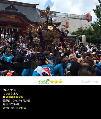 てっぽうさん:花園神社例大祭, 2017年5月28日, 花園神社, 連合宮出し 三光町会