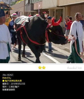 Hideさん:亀戸天神社例大祭, 2018年8月25日, 江東区亀戸