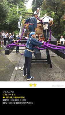 ばねつーさん:西久保八幡神社祭礼, 2017年8月11日, 東京都港区