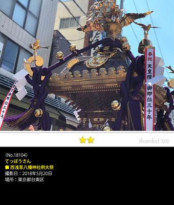 てっぽうさん:西浅草八幡神社例大祭, 2018年5月20日, 東京都台東区
