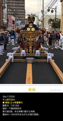 てっぽうさん:野田 三ヶ町夏祭り, 2017年7月16日, 千葉県野田市